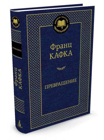 "Ф.Кафка ""Превращение"""