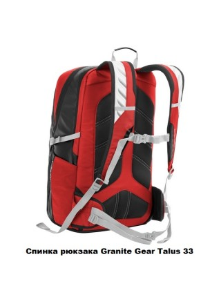 Рюкзак Granite Gear Talus 33