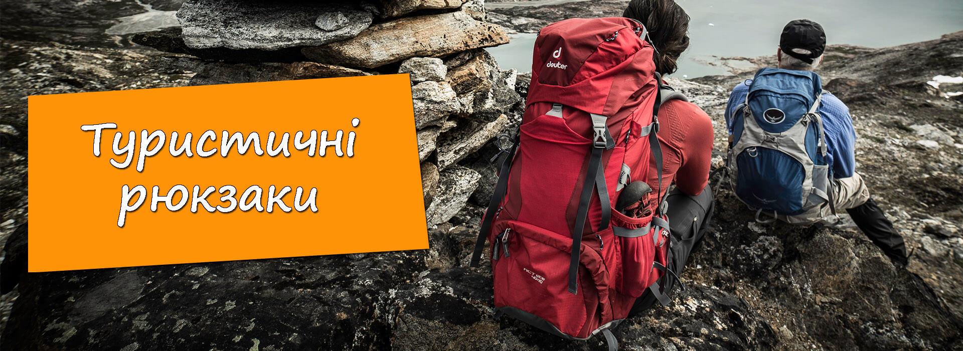 Рюкзаки для туризму