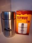 Пищевой термос Tramp 1 L